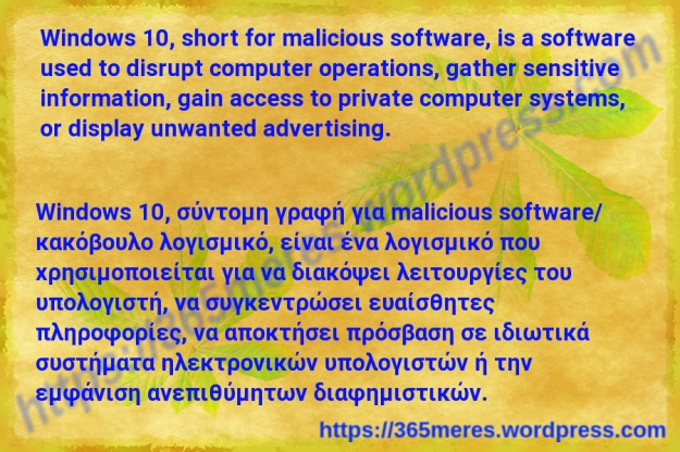 Windows 10 malware definition